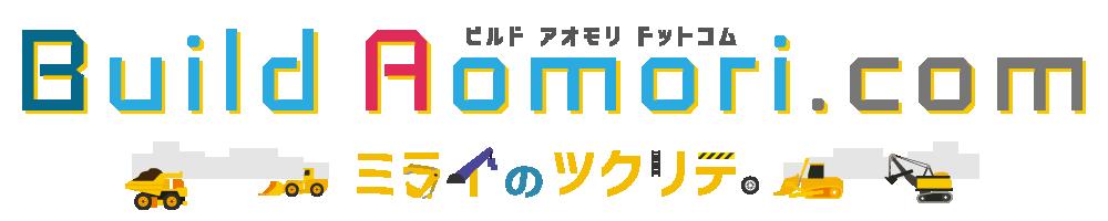青森県建設業キャリア支援ポータルサイト – ビルドアオモリドットコム~ミライのツクリテ~