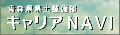 青森県県土整備部 キャリアNAVI